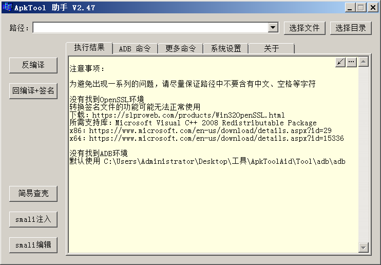 图片[1] ApkToolAid反编译工具V2.48/apk修改工具_开发者常用工具